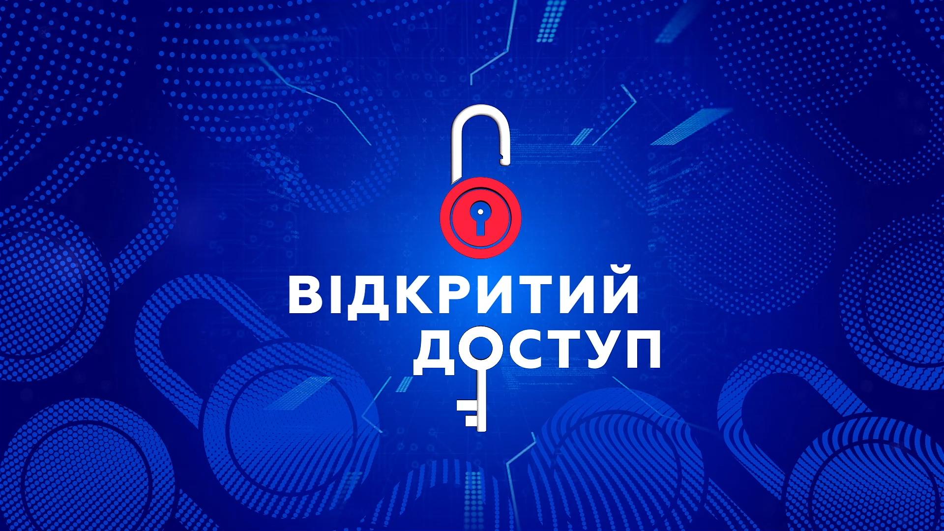 Програма «Відкритий доступ»